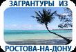 Загрантуры из Ростова-на-Дону