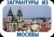 Загрантуры из Москвы