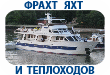Фрахт яхт, катеров и теплоходов