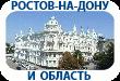 Ростовская область и Ростов-на-Дону